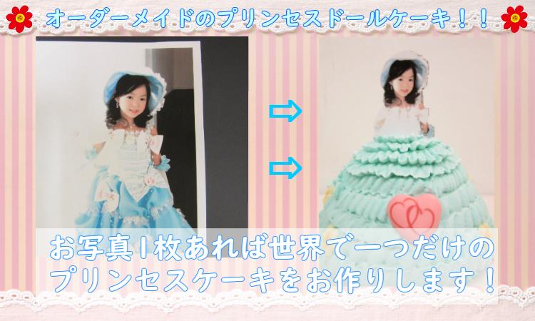 立体プリンセスの写真ケーキ