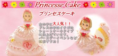 立体プリンセスケーキのカット